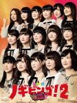 【送料無料】NOGIBINGO!2 DVD-BOX 通常版/乃木坂46[DVD]【返品種別A】