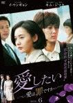 【送料無料】愛したい~愛は罪ですか~ DVD-BOX6【最終巻】/イ・ウンギョン[DVD]【返品種別A】
