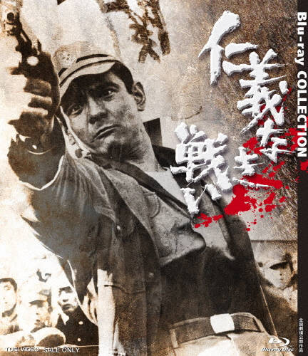 【送料無料】仁義なき戦い Blu-ray COLLECTION/菅原文太[Blu-ray]【返品種別A】