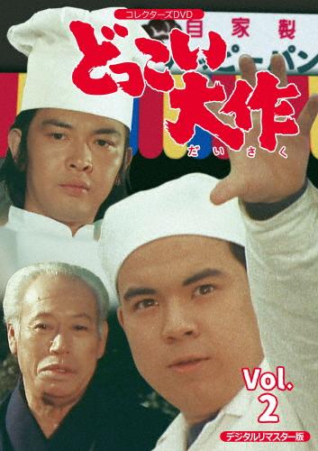 【送料無料】どっこい大作 コレクターズDVD VOL.2<デジタルリマスター版>/金子吉延[DVD]【返品種別A】