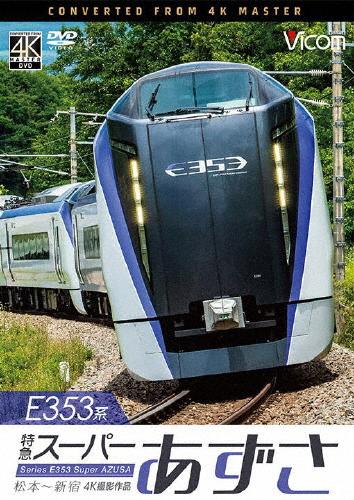 送料無料 WEB限定 開催中 ビコム ワイド展望 E353系 特急スーパーあずさ DVD 松本~新宿 4K撮影作品 返品種別A 鉄道