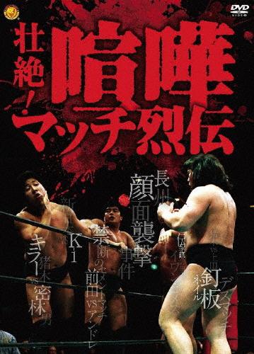 【送料無料】壮絶!喧嘩マッチ烈伝 DVD-BOX/プロレス[DVD]【返品種別A】
