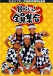 【送料無料】ザ・ドリフターズ結成40周年記念盤 8時だョ!全員集合 3枚組DVD-BOX/ザ・ドリフターズ[DVD]【返品種別A】