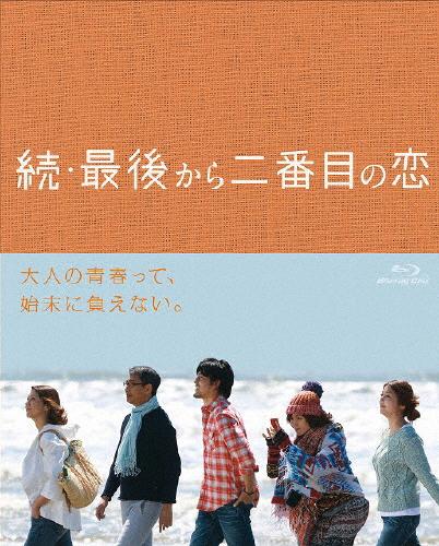 【送料無料】続·最後から二番目の恋 Blu-ray BOX/小泉今日子[Blu-ray]【返品種別A】
