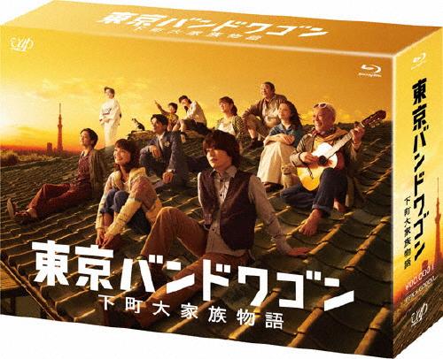 【送料無料】[枚数限定]東京バンドワゴン~下町大家族物語 Blu-ray BOX/亀梨和也[Blu-ray]【返品種別A】