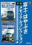 【送料無料】ビコム 富士・はやぶさ メモリアルコレクション 前編/鉄道[DVD]【返品種別A】