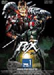 【送料無料】仮面ライダーBLACK RX RX VOL.1/倉田てつを[DVD]【返品種別A】, 南部せんべい乃 巖手屋:3fdb0a0c --- data.gd.no