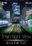 送料無料 ビコム ワイド展望 4K撮影作品 Train 未使用 Night View 内回り 夜の山手線 DVD 鉄道 E235系 返品種別A オンラインショップ