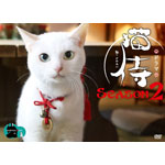【送料無料】ドラマ「猫侍 SEASON2」DVD-BOX/北村一輝[DVD]【返品種別A】