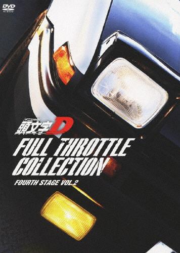 【送料無料】頭文字[イニシャル]D フルスロットル・コレクション -Fourth Stage Vol.2-/アニメーション[DVD]【返品種別A】