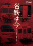 在庫あり 送料無料 正規品 ビコム アーカイブシリーズ 名鉄は今 返品種別A 鉄道 DVD ~120年の軌跡を追って~