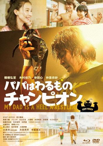 【送料無料】パパはわるものチャンピオン(Blu-ray/DVDコンボ 豪華版)/棚橋弘至[Blu-ray]【返品種別A】