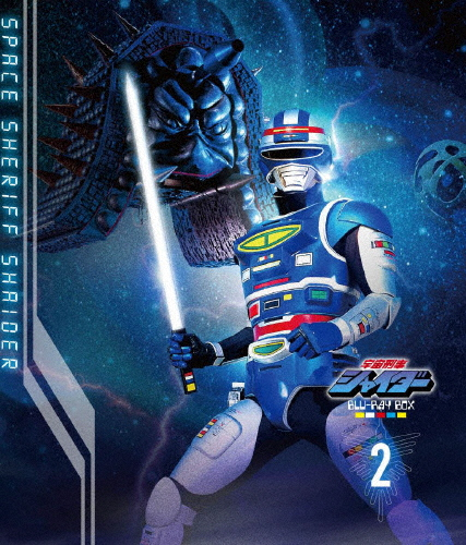 【送料無料】宇宙刑事シャイダー Blu-ray BOX 2/円谷浩[Blu-ray]【返品種別A】