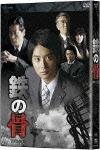 【送料無料】鉄の骨 DVD-BOX/小池徹平[DVD]【返品種別A】