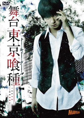 【送料無料】舞台『東京喰種トーキョーグール』/小越勇輝[DVD]【返品種別A】