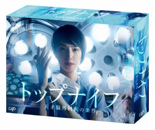 【送料無料】トップナイフ-天才脳外科医の条件- Blu-ray BOX/天海祐希[Blu-ray]【返品種別A】