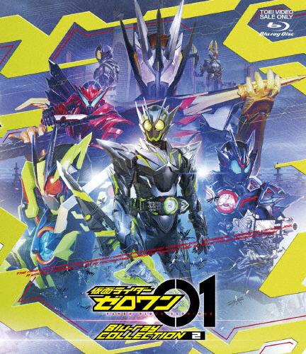 【送料無料】仮面ライダーゼロワン Blu-ray COLLECTION 2/高橋文哉[Blu-ray]【返品種別A】