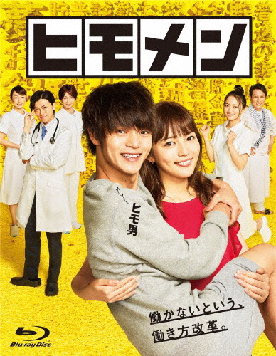 【送料無料】ヒモメン Blu-ray BOX/窪田正孝,川口春奈[Blu-ray]【返品種別A】