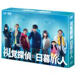 【送料無料】視覚探偵 日暮旅人 DVD BOX/松坂桃李[DVD]【返品種別A】