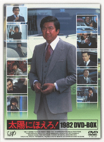 【送料無料】[枚数限定]太陽にほえろ! 1982 DVD-BOX/石原裕次郎[DVD]【返品種別A】
