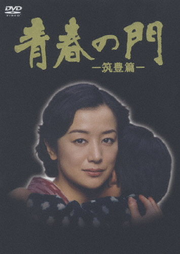 【送料無料】青春の門-筑豊篇- DVD-BOX/鈴木京香[DVD]【返品種別A】