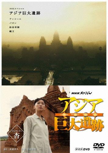【送料無料】NHKスペシャル DVD アジア巨大遺跡 DVD BOX/杏[DVD]【返品種別A】, 遠賀町:13125bbb --- officewill.xsrv.jp