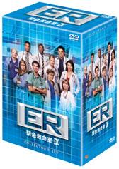 【送料無料】ER緊急救命室IX〈ナイン〉 DVDコレクターズセット/ノア・ワイリー[DVD]【返品種別A】