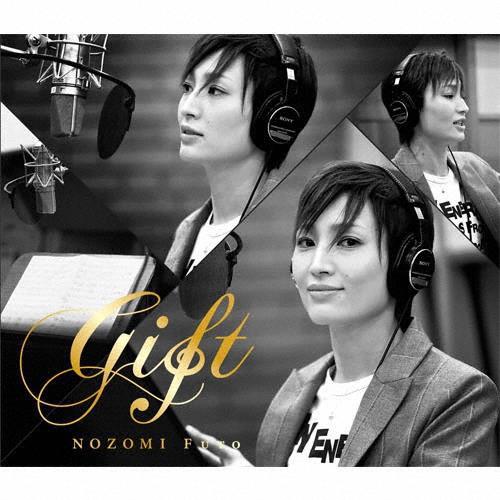 【送料無料】「GIFT」―NOZOMI FUTO―/望海風斗[CD]【返品種別A】