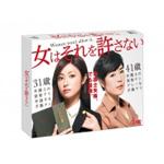 【送料無料】女はそれを許さない DVD-BOX/深田恭子[DVD]【返品種別A】