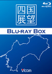 【送料無料】ビコム ブルーレイ展望 完全版 四国展望 ブルーレイBOX 四国の路線を疾走!/鉄道[Blu-ray]【返品種別A】
