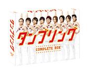 【送料無料】タンブリング コンプリートBOX/山本裕典[DVD]【返品種別A】
