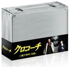 【送料無料】クロコーチ DVD-BOX/長瀬智也[DVD]【返品種別A】