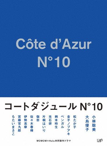【送料無料】コートダジュールNo.10 DVD-BOX/小林聡美,大島優子[DVD]【返品種別A】
