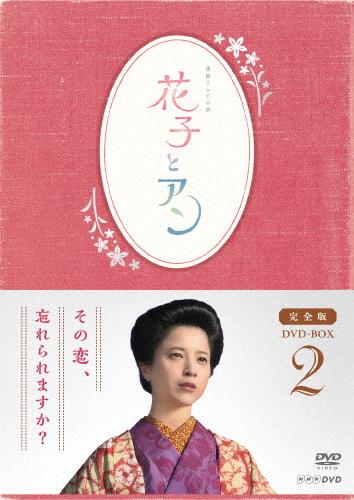 【送料無料】連続テレビ小説「花子とアン」完全版 DVD-BOX 2/吉高由里子[DVD]【返品種別A】