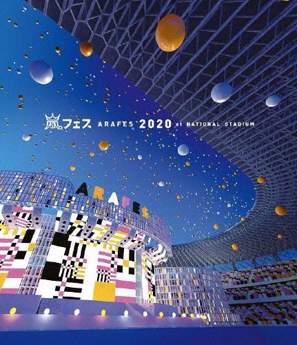 送料無料 アラフェス 2020 at 永遠の定番 国立競技場 嵐 通常盤 Blu-ray 人気商品 返品種別A