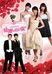 【送料無料】結婚したい女 DVD-BOX 2/ミョン・セビン[DVD]【返品種別A】