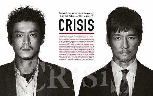 【送料無料】CRISIS 公安機動捜査隊特捜班 DVD-BOX/小栗旬[DVD]【返品種別A】
