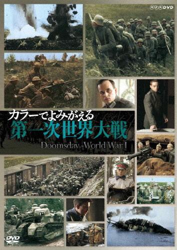 【送料無料】カラーでよみがえる第一次世界大戦 DVD-BOX/ドキュメント[DVD]【返品種別A】