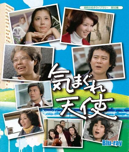 【送料無料】昭和の名作ライブラリー 第50集 気まぐれ天使 Blu-ray/石立鉄男[Blu-ray]【返品種別A】