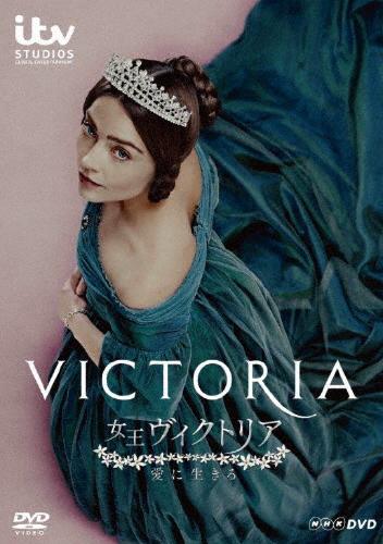【送料無料】女王ヴィクトリア 愛に生きる/ジェナ・コールマン[DVD]【返品種別A】