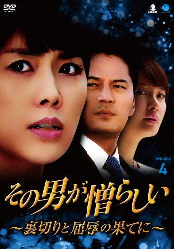 【送料無料】その男が憎らしい ~裏切りと屈辱の果てに~ DVD-BOX4/ハ・ヒラ[DVD]【返品種別A】