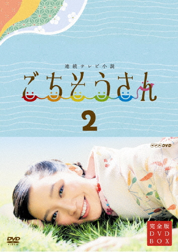 【送料無料】連続テレビ小説 ごちそうさん 完全版 DVDBOXII/杏[DVD]【返品種別A】