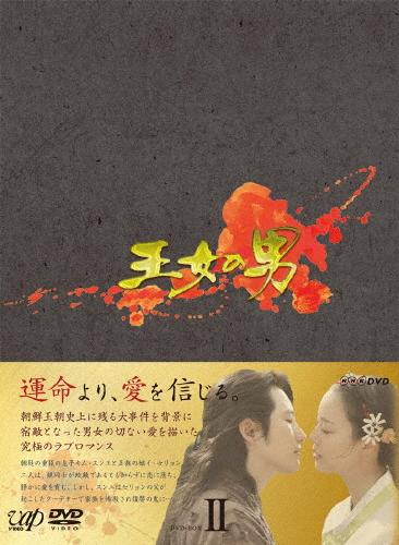 【送料無料】王女の男 DVD-BOX DVD-BOX II/パク・シフ[DVD]【返品種別A】, 家電のSAKURA:14e9732b --- avtozvuka.ru