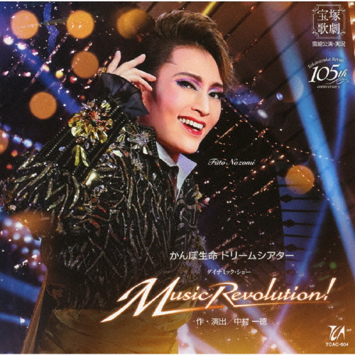【送料無料】『Music Revolution!』/宝塚歌劇団雪組[CD]【返品種別A】
