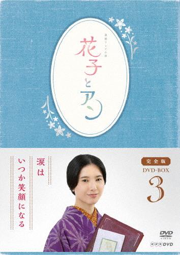 【送料無料】連続テレビ小説「花子とアン」完全版 DVD-BOX 3/吉高由里子[DVD]【返品種別A】