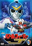 【送料無料】バトルフィーバーJ Vol.3/特撮(映像)[DVD]【返品種別A】