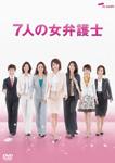 【送料無料】7人の女弁護士 DVD BOX/釈由美子[DVD]【返品種別A】