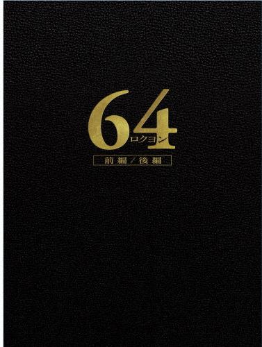 【送料無料】64-ロクヨン-前編/後編 豪華版DVDセット/佐藤浩市[DVD]【返品種別A】