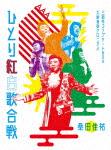 【送料無料】[限定版][先着特典付]Act Against AIDS 2018『平成三十年度! 第三回ひとり紅白歌合戦』~ひとり紅白歌合戦三部作 コンプリートBOX -大衆音楽クロニクル~(初回限定盤)【Blu-ray】/桑田佳祐[Blu-ray]【返品種別A】
