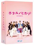 【送料無料】ホタルノヒカリ2 DVD-BOX/綾瀬はるか[DVD]【返品種別A】